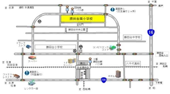 勝田台南小学校の案内地図