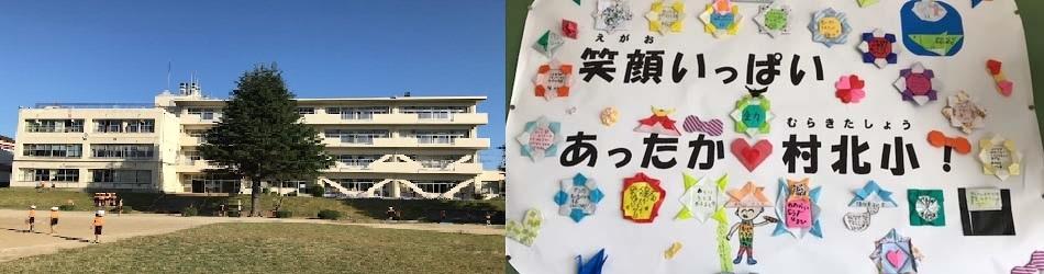 村上北小学校 校舎の写真