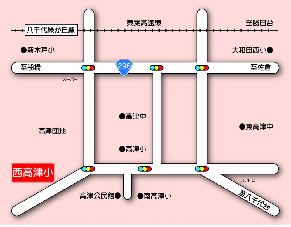 西高津小 通学区域MAP