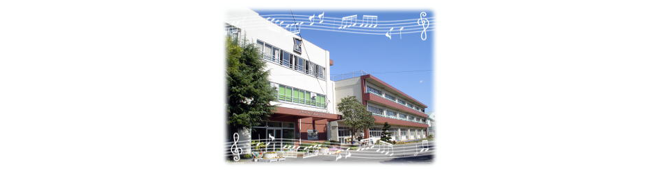 米本小学校 校舎