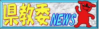 千葉県教育委員会ニュース