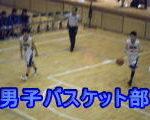 男子バスケット部