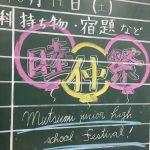とあるクラスの背面黒板には,こんなものが書かれていました。明日が待ち遠しいですね。