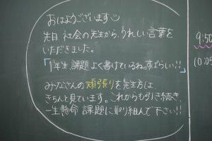 A先生の愛のこもったメッセージ