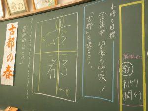 書道の授業を行っていました。この授業の目標は「全集中」。