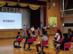 部活動の部長から,部活動の説明が行われました。